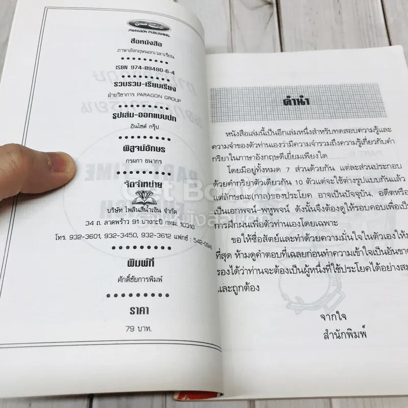 ภาษาอังกฤษนอกเวลาเรียน Part-time English