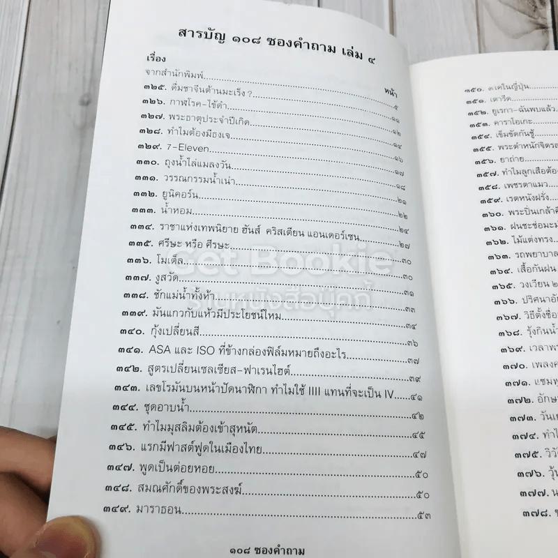 108 ซองคำถาม เล่ม 4