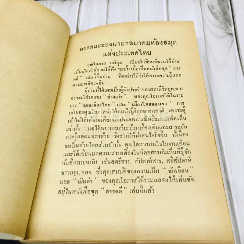 สารคดีรอบเมืองไทย - โอภาส เสวิกุล