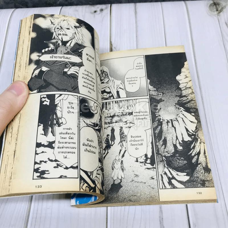 ฝ่าดงนรกเดินดิน High School of the Dead เล่ม 1,3,4