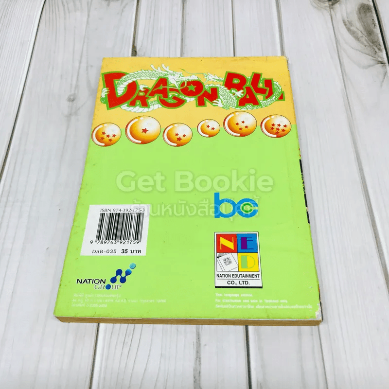 Dragon Ball ดราก้อนบอล เล่ม 35