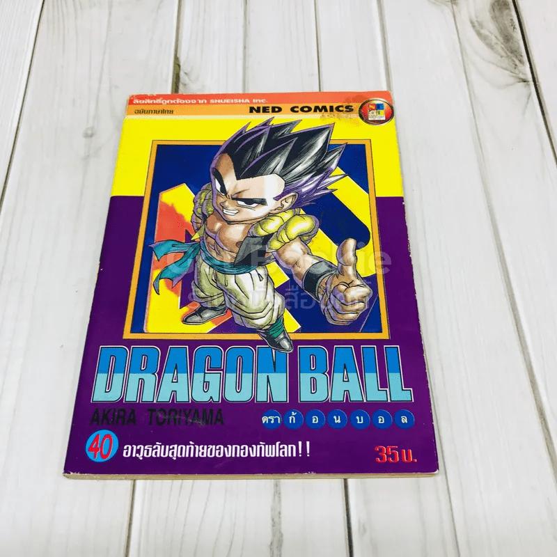 Dragon Ball ดราก้อนบอล เล่ม 40