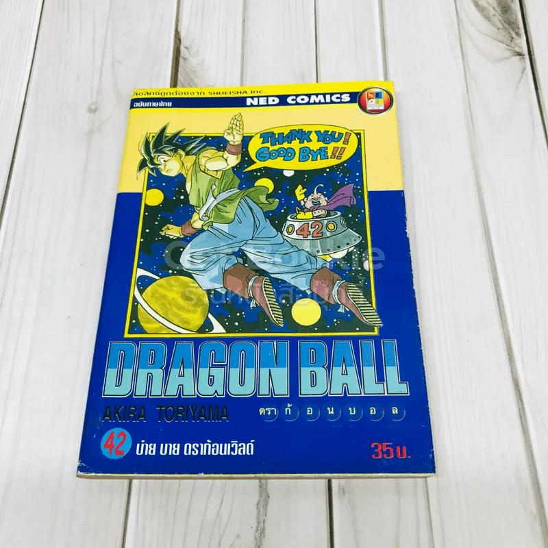 Dragon Ball ดราก้อนบอล เล่ม 42