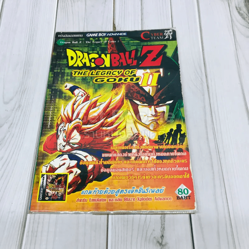 Dragonball Z The Legacy of Goku II