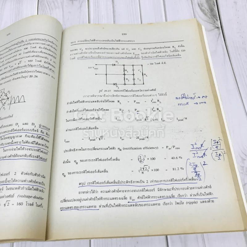 ฟิสิกส์ 2