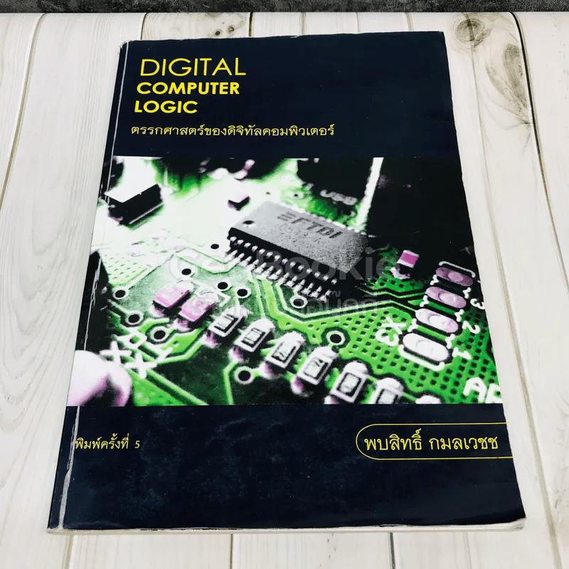 Digital Computer Logic ตรรกศาสตร์ของดิจิทัลคอมพิวเตอร์
