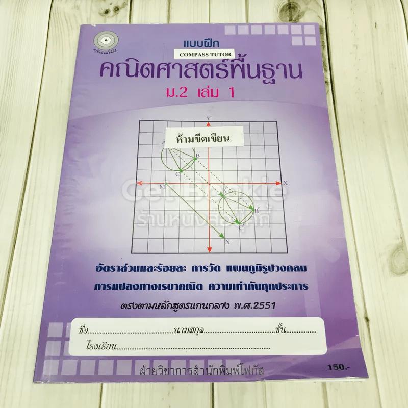 แบบฝึกคณิตศาสตร์พื้นฐาน ม.2 เล่ม 1