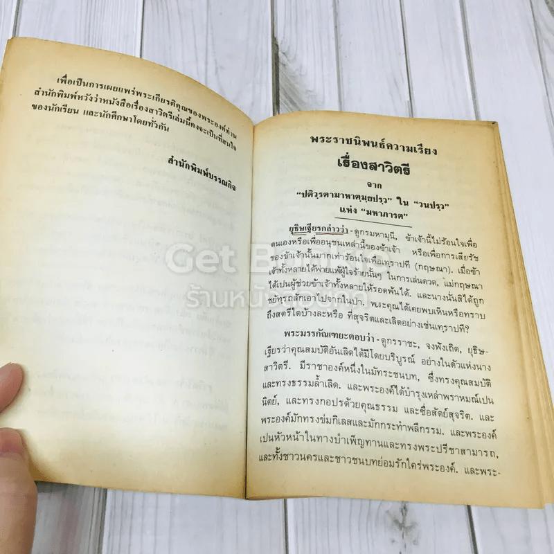 สาวิตรี พระราชนิพนธ์ในรัชกาลที่ 6