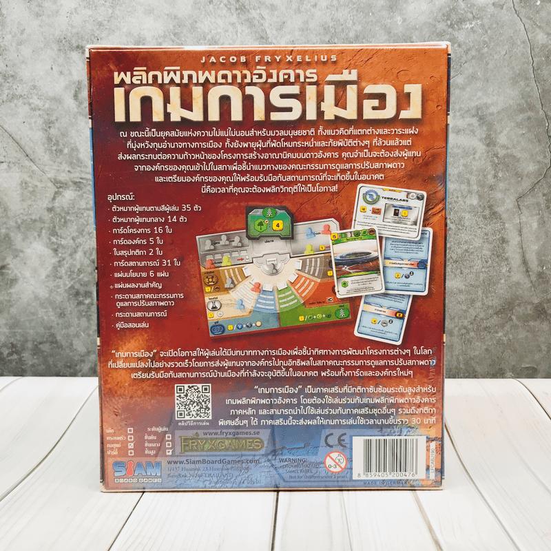 พลิกพิภพดาวอังคาร ภาคเสริม เกมการเมือง (Terraforming Mars Turmoil) (Kickstarter Version) บอร์ดเกม