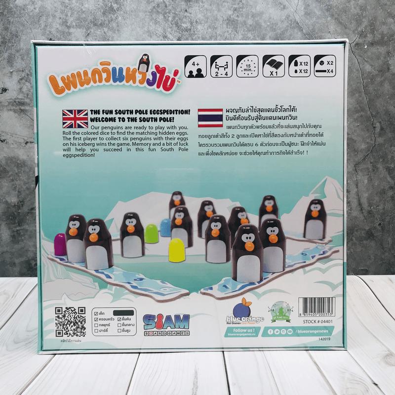 เพนกวินหวงไข่ (Pengoloo) บอร์ดเกม