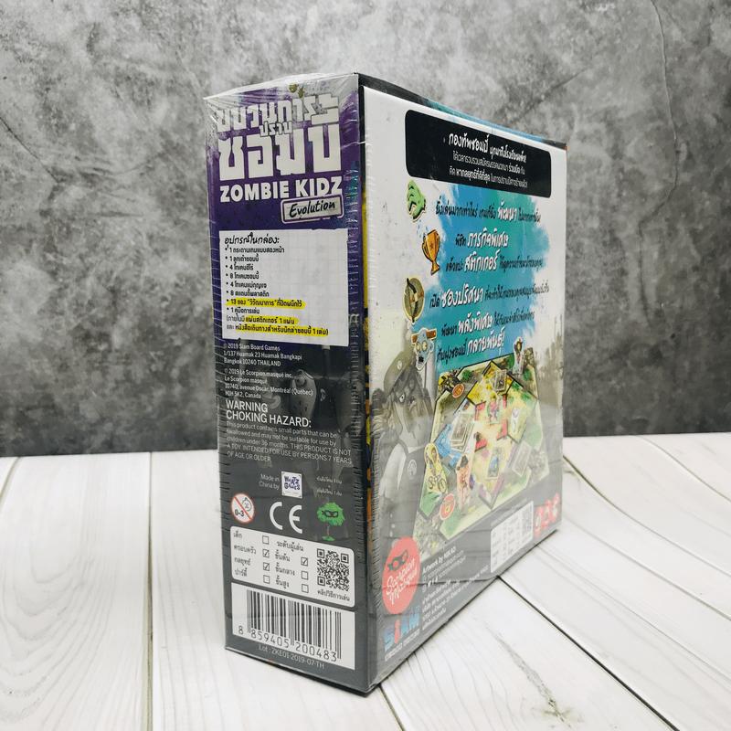 ขบวนการปราบซอมบี้ บอร์ดเกมแปลไทย  บอร์ดเกม
