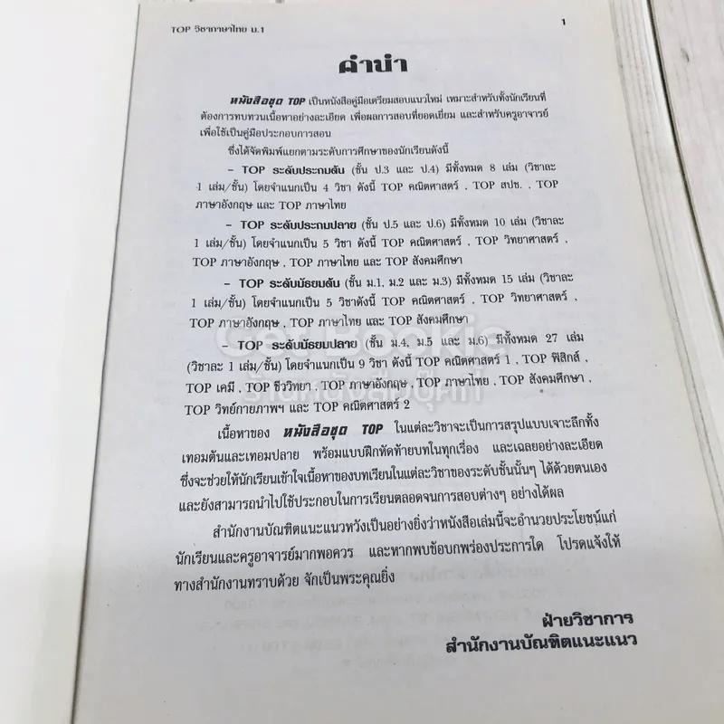 TOP ภาษาไทย ม.1