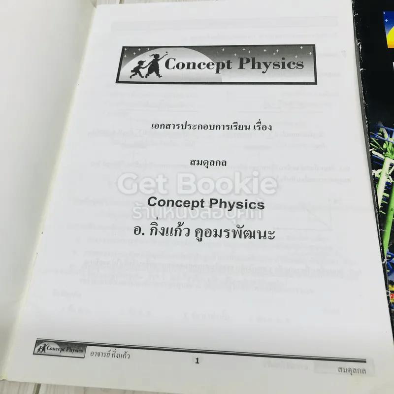 Concept Physics 4 เล่ม