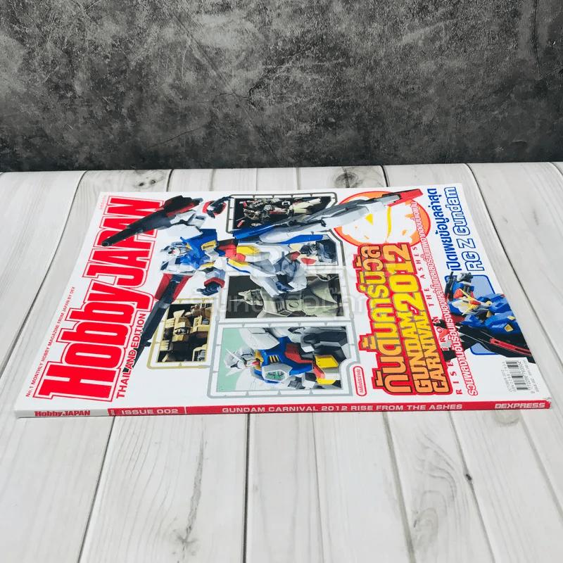 Hobby Japan Issue 002