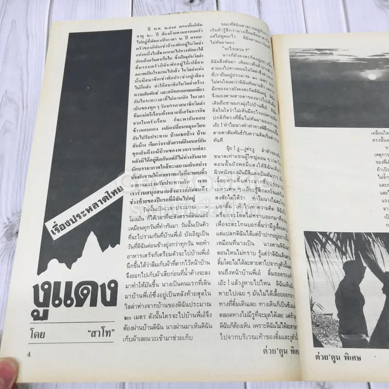ต่วยตูนพิเศษ ปีที่ 16 ฉบับที่ 184 มิถุนายน 2533