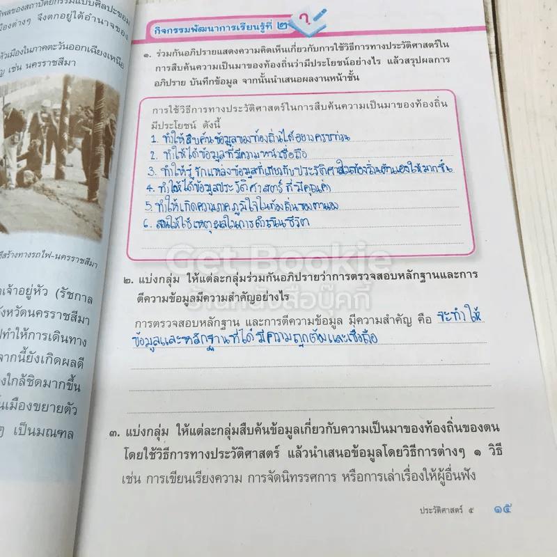 ประวัติศาสตร์ ป.5