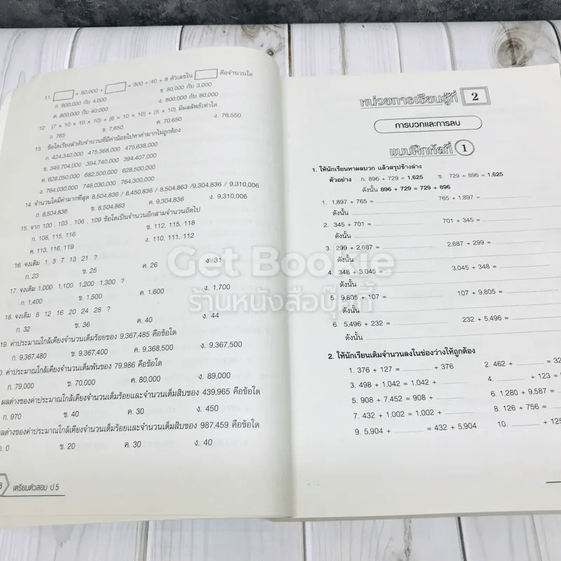 เตรียมตัวสอบ ป.5 คณิต วิทย์ อังกฤษ สังคม ภาษาไทย