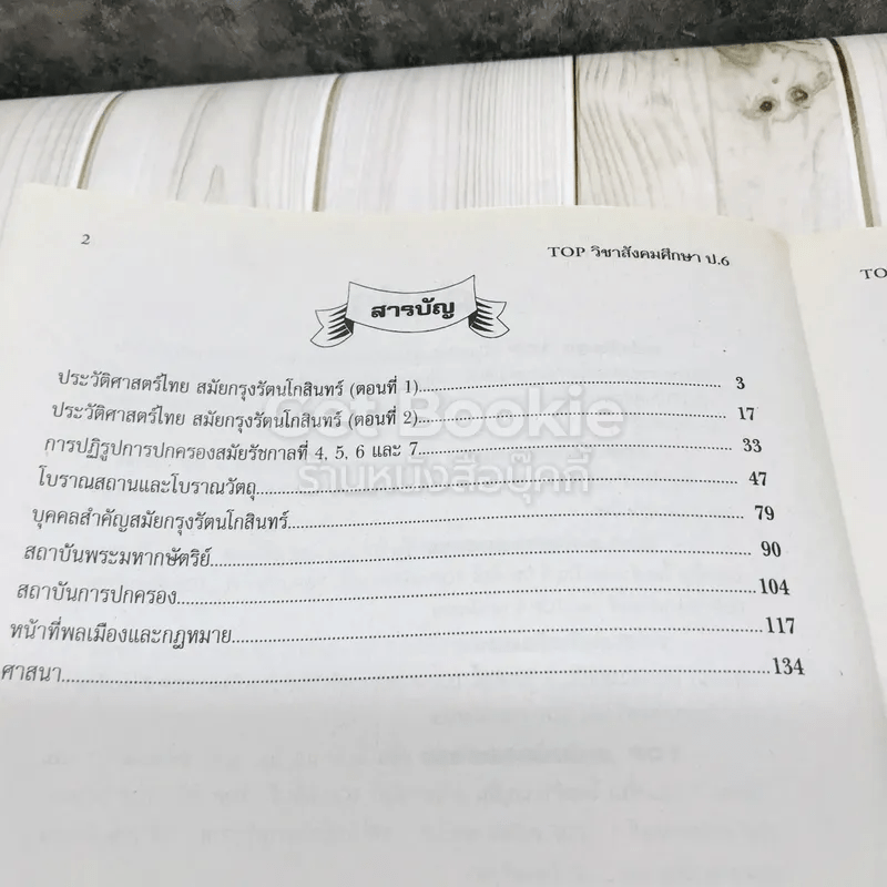 TOP สังคมศึกษา ป.6