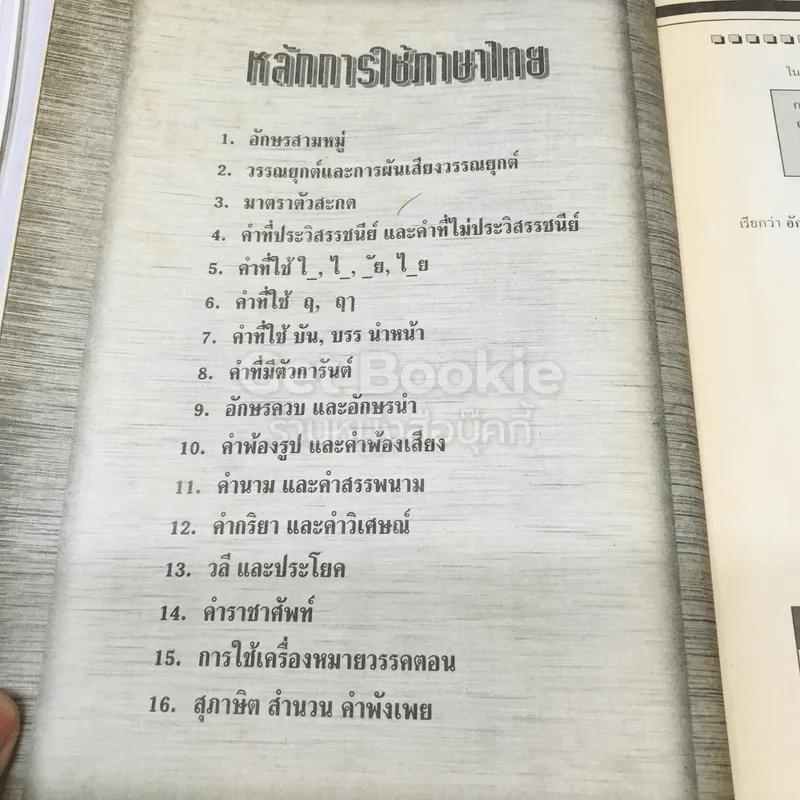 ภาษาไทย ป.4 เล่ม 1-2
