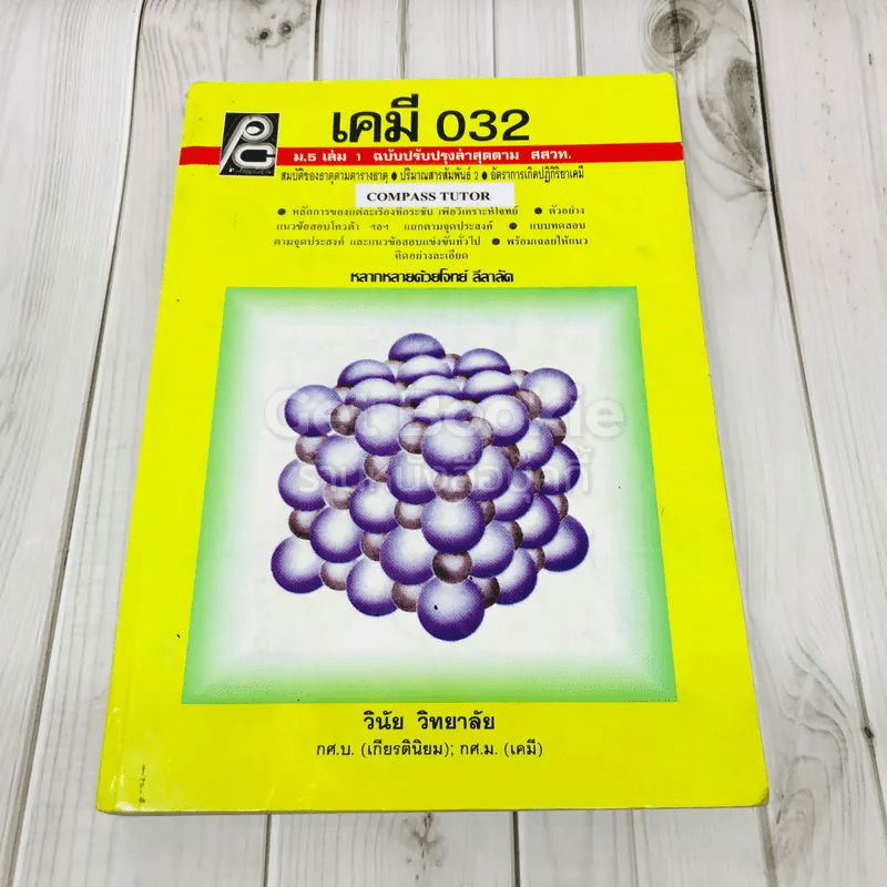 เคมี 032 ม.5 เล่ม 1