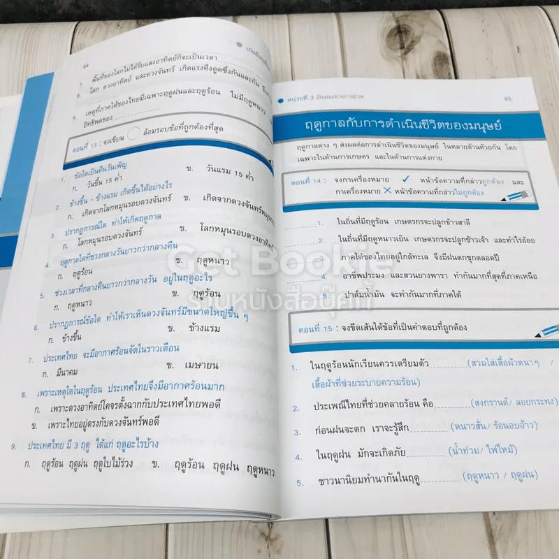 เก่งสังคมศึกษา ศาสนา และวัฒนธรรม ป.2 เล่ม 1