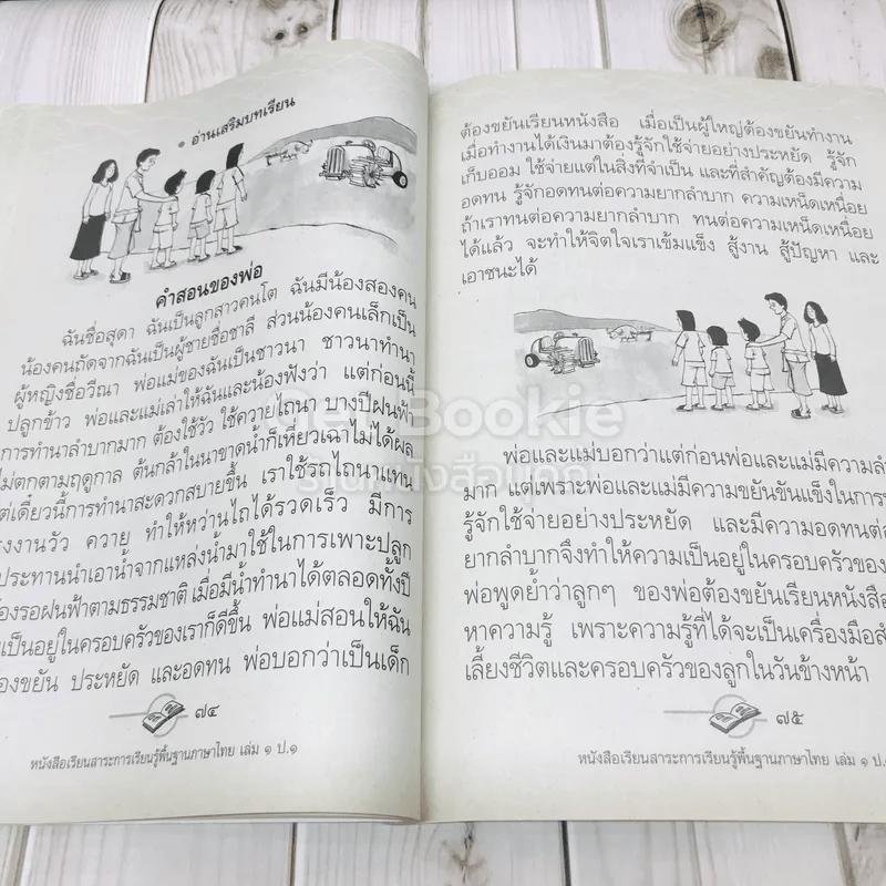 ภาษาไทย เล่ม 1 ชั้นประถมศึกษาปีที่ 1