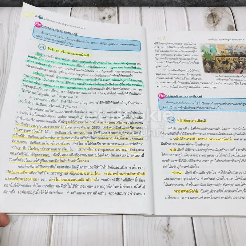สังคมศึกษา ศาสนา และวัฒนธรรม ม.2