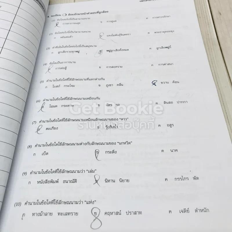 แบบฝึกหลักภาษาไทย ป.5 เล่ม 1