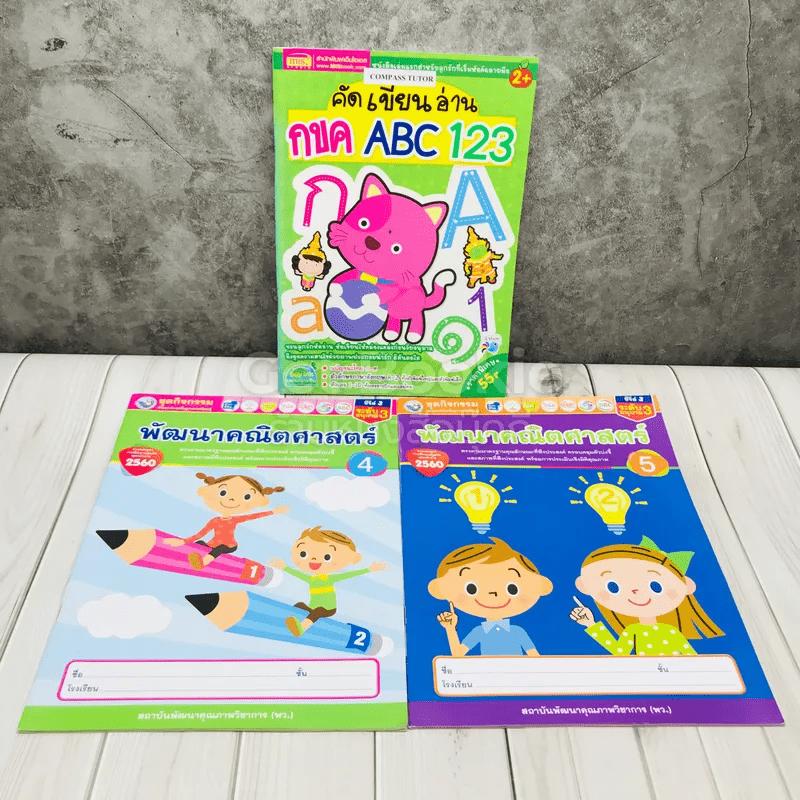 คัด เขียน อ่าน กขค ABC 123 + พัฒนาคณิตศาสตร์ ระดับอนุบาล 3 เล่ม 4-5