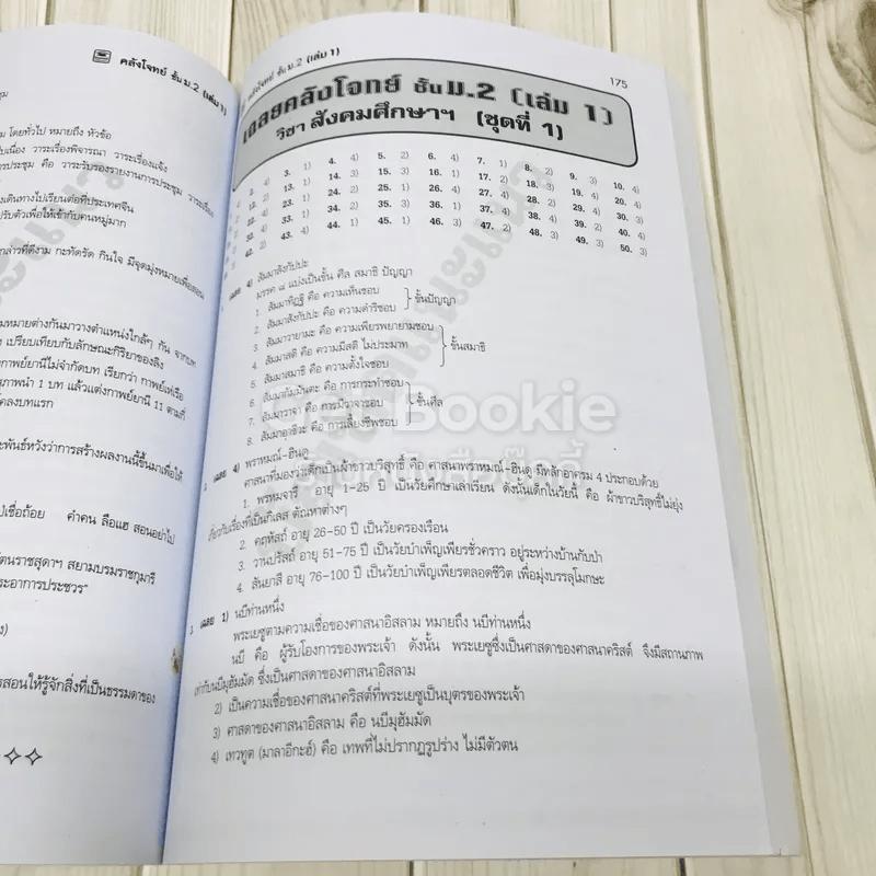 คลังโจทย์ รวมโจทย์ 8 กลุ่มสาระ ม.2