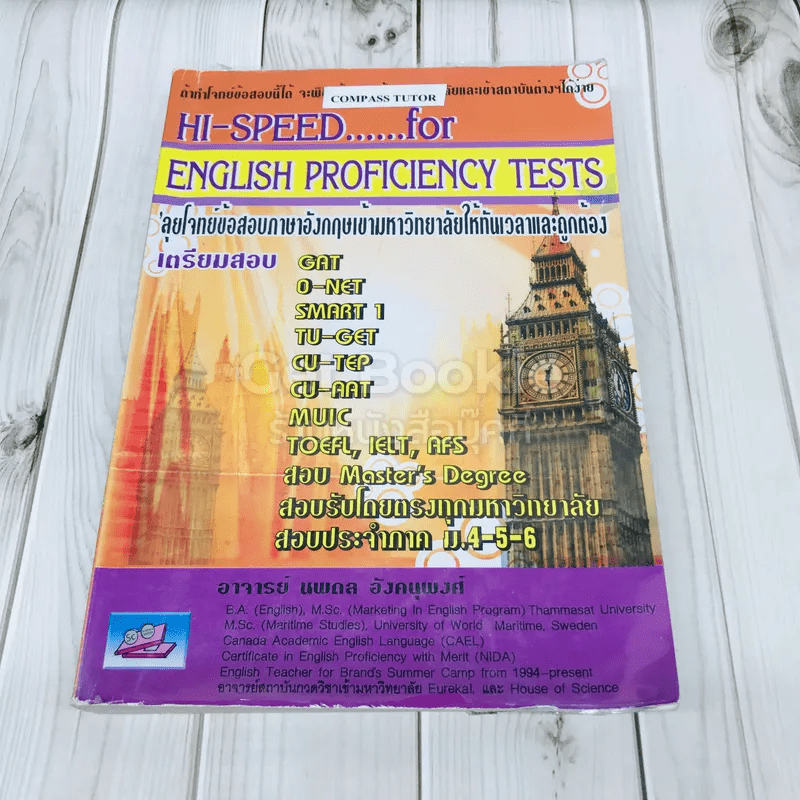 Hi-Speed for English Proficiency Tests
