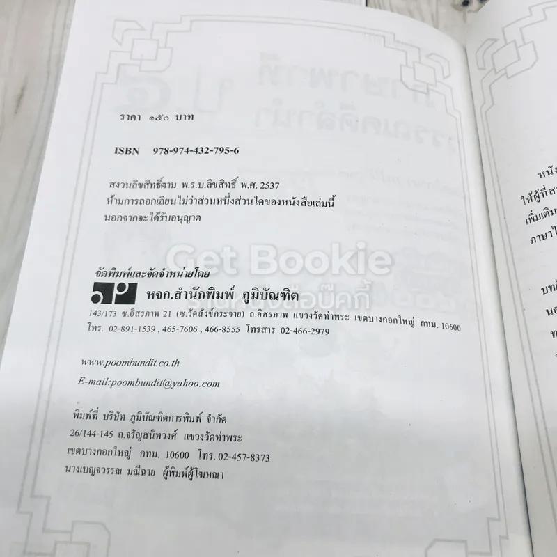 ภาษาพาที วรรณคดีลำนำ ป.4