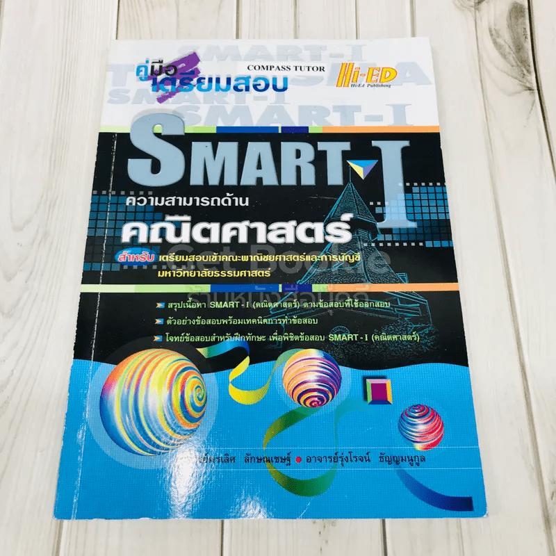 คู่มือเตรียมสอบ Smart-I ความสามารถด้านคณิตศาสตร์