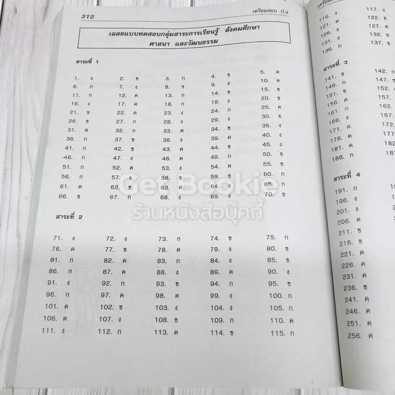 เตรียมสอบ ป.3