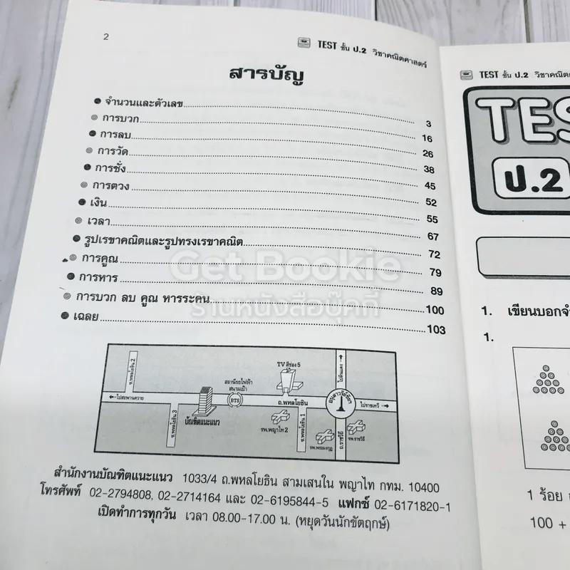 TEST ชั้นป.2 วิชาคณิตศาสตร์