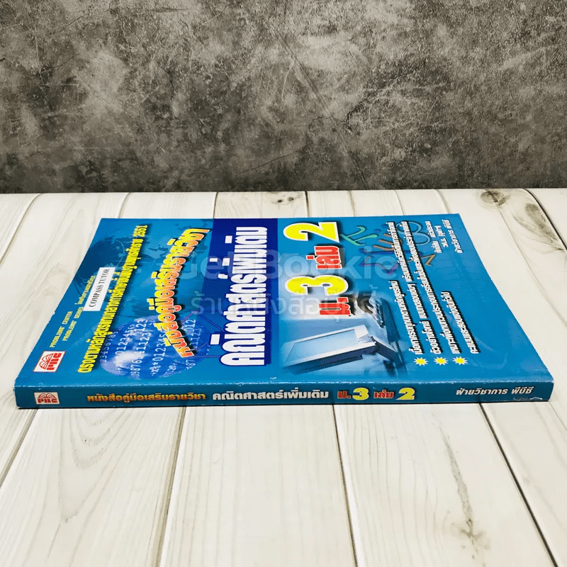 หนังสือคู่มือเสริมรายวิชา คณิตศาสตร์เพิ่มเติม ม.3 เล่ม 2
