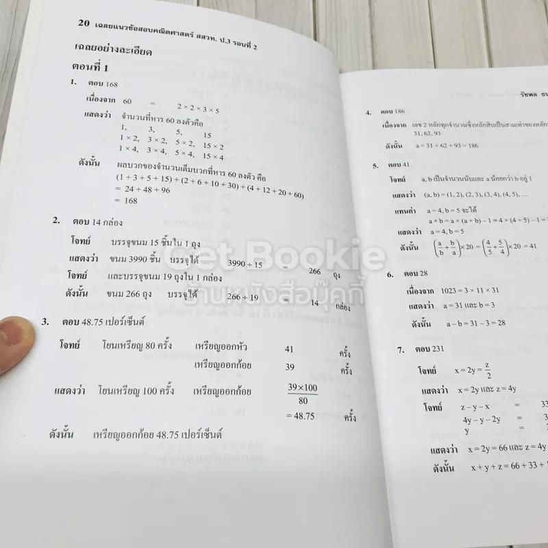 เฉลยแนวข้อสอบคณิตศาสตร์ สสวท. รอบที่ 2 ชั้นป.3