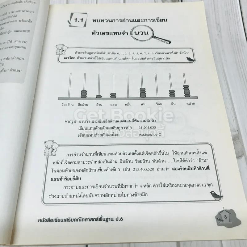 คณิตศาสตร์พื้นฐาน ป.6