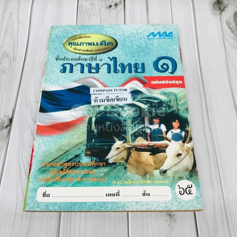 ภาษาไทย ชั้นประถมศึกษาปีที่ 1