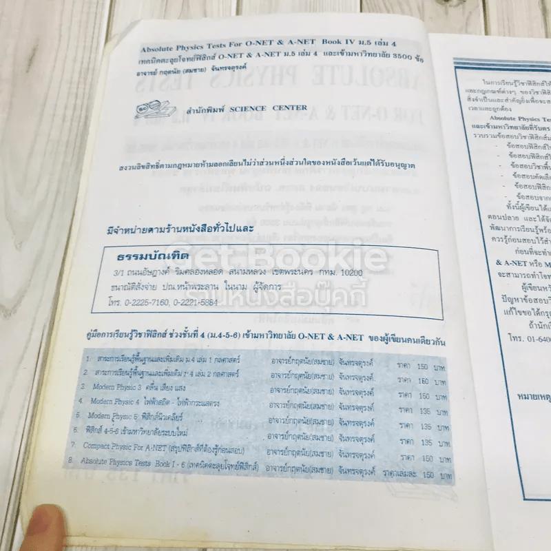 เทคนิคตะลุยโจทย์ฟิสิกส์ O-Net & A-Net,ม.5 เล่ม 4