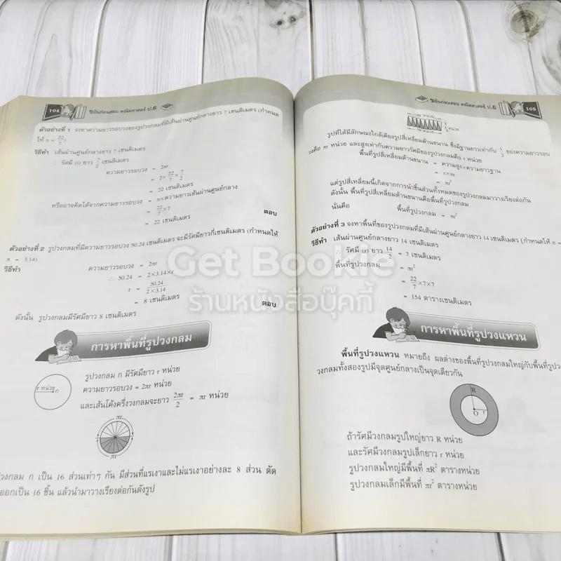 คณิตศาสตร์ ป.6