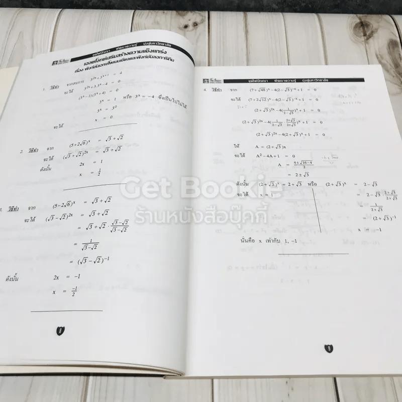 โจทย์เสริมสร้างความแข็งแกร่ง วิชาคณิตศาสตร์ ม.5