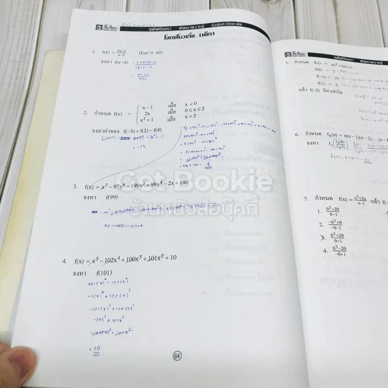 เอกสารประกอบการเรียนวิชา คณิตศาสตร์ ม.4 เดอะเบรน