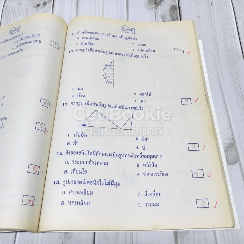 แบบทดสอบคณิตศาสตร์ ป.3