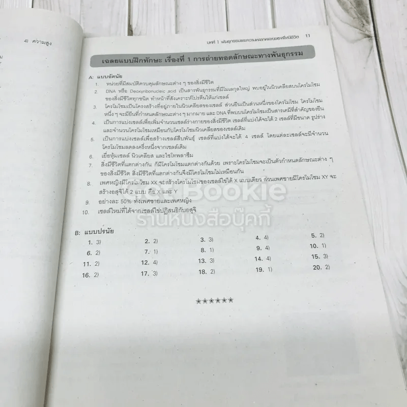 คู่มือเตรียมสอบวิทยาศาสตร์ ม.3