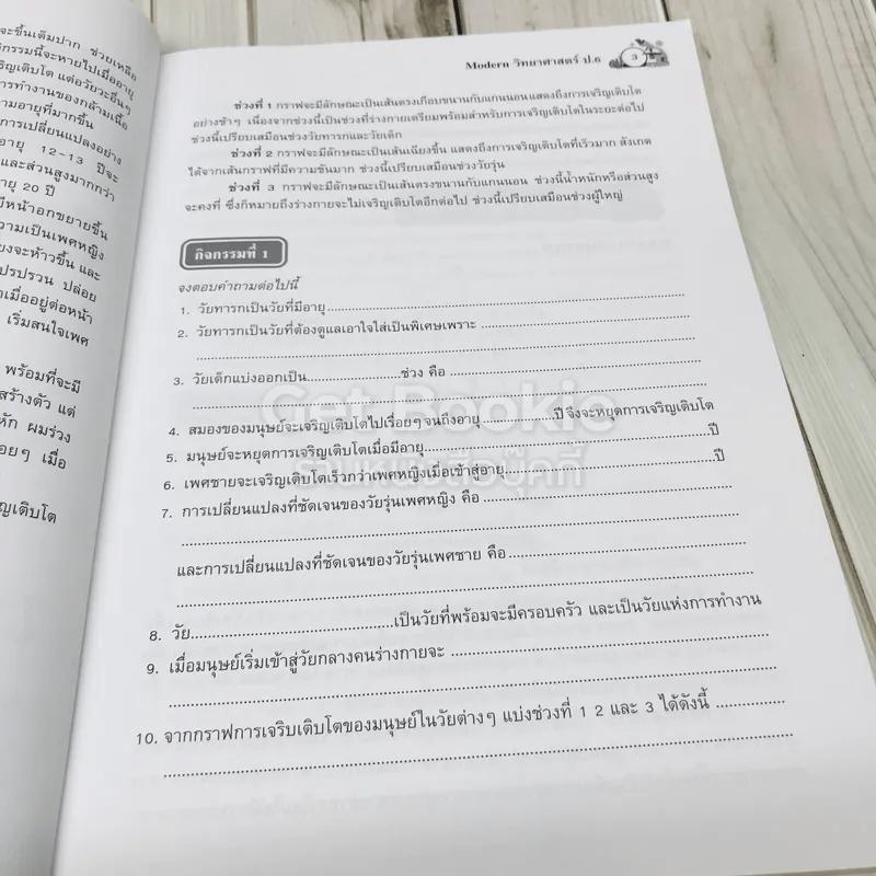 วิทยาศาสตร์ ป.6