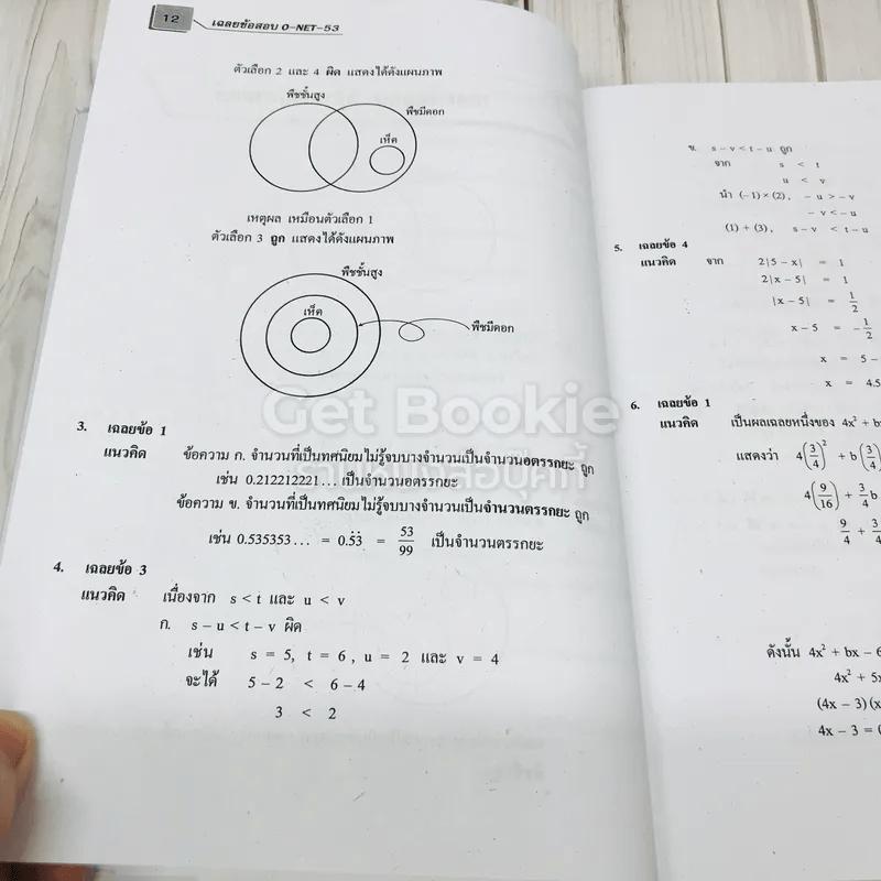 รวมข้อสอบคณิตศาสตร์ O-NET ข้อสอบจริงระดับชั้น ม.6