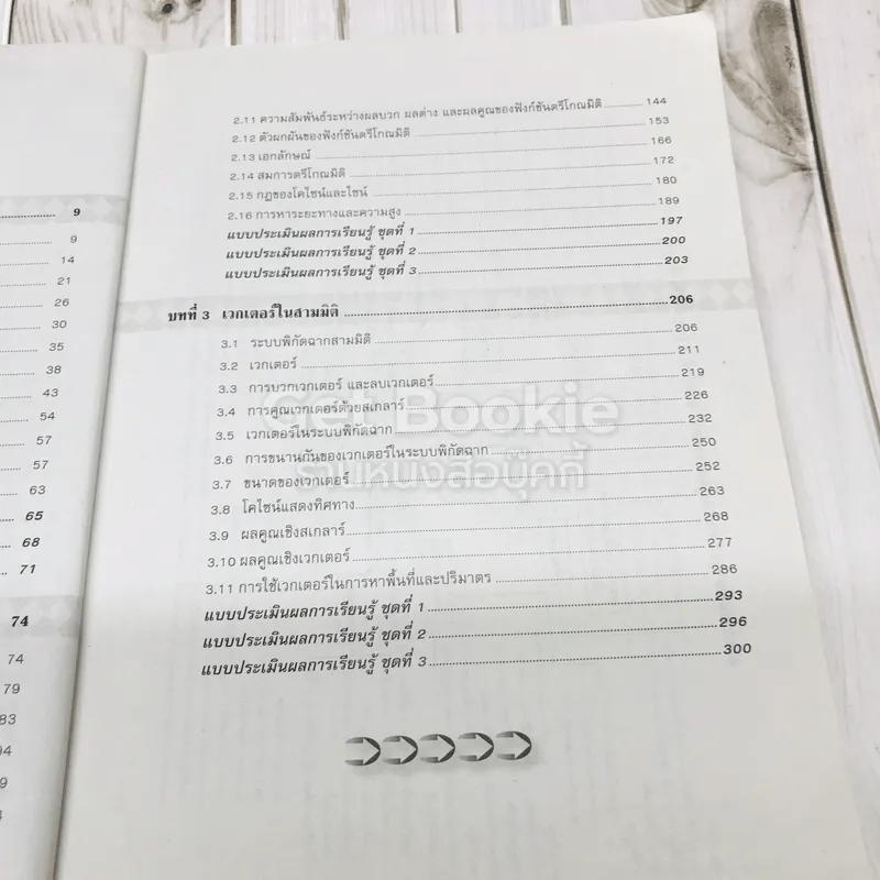 คณิตศาสตร์เพิ่มเติม ม.5 เล่ม 1