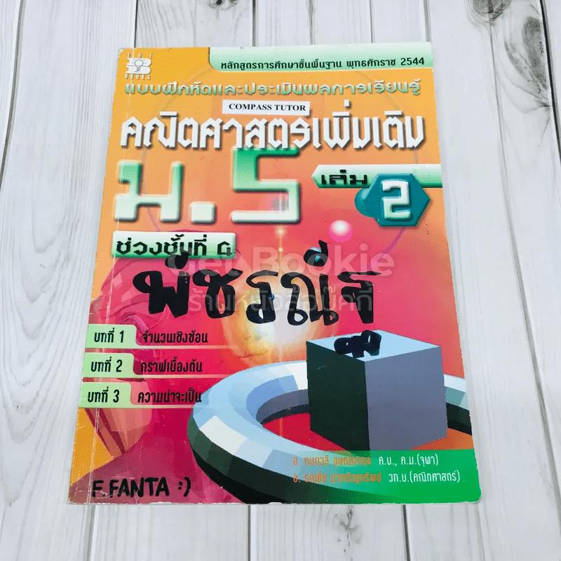 คณิตศาสตร์เพิ่มเติม ม.5 เล่ม 2