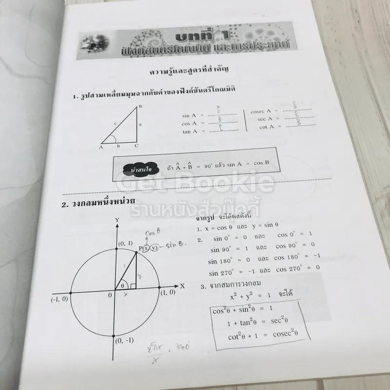 Maths For Entrance Vol.II โรงเรียนกวดวิชาสมัยวิทยา